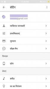 Screenshot of Hindi Google's Assistant