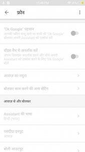 Screenshot of Hindi Google Assistant Settings