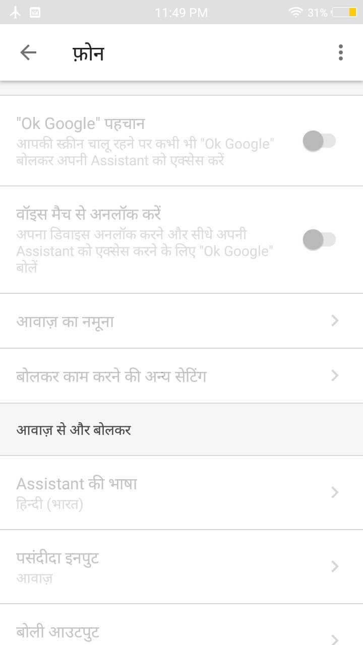 Screenshot of Hindi Settings